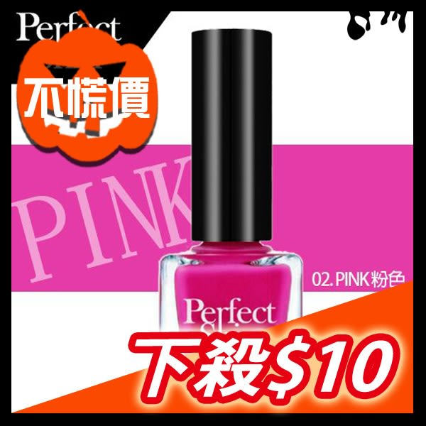 韓國Jenny house Perfect Skin 指甲油10ml #粉紅色【UR8D】