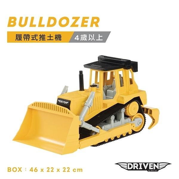 【美國 B.Toys 感統玩具】WH1004Z 履帶式推土機_Driven系列