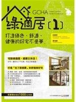 二手書博民逛書店《綠適居[1]:打造綠色、舒適、健康的好宅不是夢》 R2Y ISBN:9869354602
