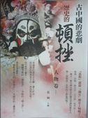 【書寶二手書T1/歷史_OJU】歷史的頓挫 人物卷:古中國的悲劇_萬繩楠、顏世安、張妍
