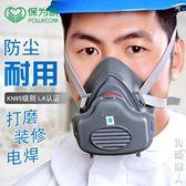 保為康防塵口罩防工業粉塵打磨灰塵帶呼吸閥透氣易呼吸面具可清洗 街頭潮人