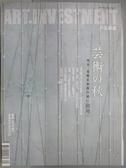 【書寶二手書T1/雜誌期刊_YAJ】典藏投資_71期_藝術之秋