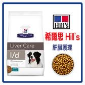 【力奇】Hill's 希爾思 犬用處方飼料 l/d 肝臟護理1.5kg -可超取 (B061E01)