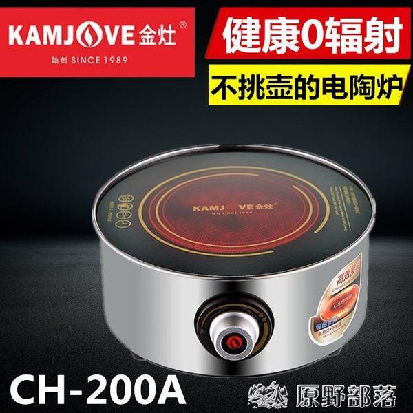 220v電熱水壺 CH-200A迷你電陶爐茶爐家用小型茶具泡茶鑄鐵壺煮茶