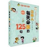 日本人每天必說的125句(修訂2015版)