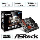 ASROCK 華擎 H110M-DVS R3.0 主機板 /LGA1151 /DDR4 /原廠註冊4年保固 【全館免運、可刷卡】