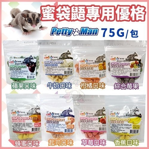 *KING WANG*Petty Man《蜜袋鼯專用優格》75g 多種口味任選