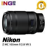 【24期0利率】Nikon Z MC 105mm f/2.8 VR S 國祥公司貨 微距鏡 105 f2.8