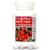美國專利Cran-Max可蘭莓超濃縮蔓越莓植物膠囊【赫而司】