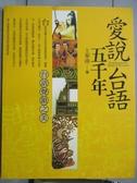 【書寶二手書T7/語言學習_QJH】愛說台語五千年: 台語聲韻之美_王華南