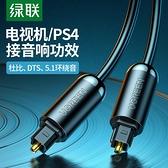 綠聯數字光纖音頻家用SPDIF輸出5.1聲道功放