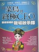 【書寶二手書T1/財經企管_KN1】從菜鳥到終極CEO-甄嬛傳裡的職場啟示錄_王小嫻