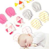 純棉嬰兒手套 (2雙) 新生兒防抓手套 RA01213 好娃娃