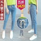 【五折價$429】糖罐子車線造型口袋抽繩縮腰單寧長褲→藍 預購【KK7338】(XL.2L號下標區)