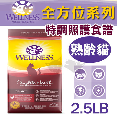 PetLand寵物樂園《Wellness Complete Health全方位系列》特調照護 - 熟齡貓 2.5磅 / 獲WDJ
