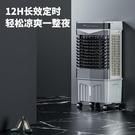 水冷扇 工業大型冷風機立式家用小空調扇商...