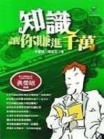 二手書博民逛書店 《知識讓你賺進千萬》 R2Y ISBN:9574591123│林聖峰,張淑芬