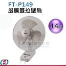 【信源】14吋【風騰】雙拉壁扇 FT-P149 / FTP149