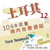 土耳其原生卡|TURK Telekom 12天高速上網吃到飽 免費通話 多天數可選/土耳其網卡原生卡