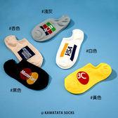 韓國信用卡隱形襪/5色【559071202】(現貨+預購)