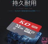 32G高速手機記憶卡移動儲存microSD卡行車記錄儀專用TF卡32G 雙12八七折