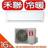 《全省含標準安裝》HERAN禾聯【HI-N1002H/HO-N1002H】《變頻》+《冷暖》分離式冷氣