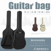 吉他包新款吉他包41寸40寸38寸加厚雙肩民謠木吉他包39寸吉它琴包袋 交換禮物 YXS