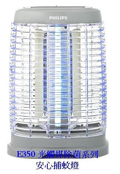 【贈送USB 可拆式風扇 】飛利浦PHULIPS 光觸媒除菌安心捕蚊燈E350 ✬ 新家電生活館 ✬免運費