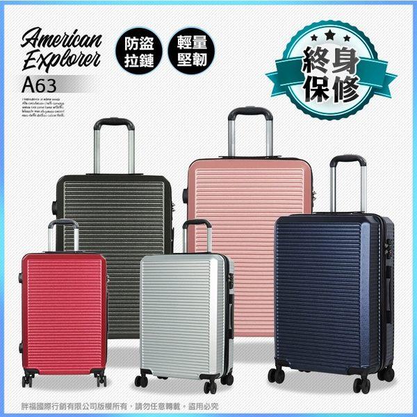 《熊熊先生》平價首選 20吋+25吋 美國探險家 American Explorer 行李箱 A63 雙層防盜拉鏈 輕量 大容量