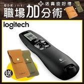 【logitech 羅技】R800 專業無線簡報器【10/31前送真皮好禮】