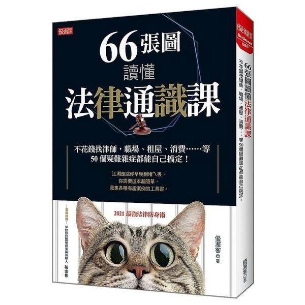 66張圖讀懂法律通識課:不花錢找律師,職場、租屋、消費……等50個疑難雜症都能自