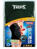 【宏海】TROPS 成功 4704 墊片護膝(大) 適合各項運動、跪拜專用 成人用 (1個裝) 運動護具 運動防護