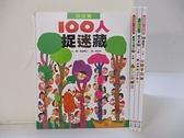 【書寶二手書T1/少年童書_I1G】找找看-100人捉迷藏_數數看找找看100隻猴子等_4本合售