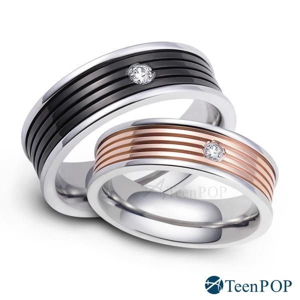 情侶對戒 ATeenPOP 珠寶白鋼戒指 愛情陪伴 送刻字*單個價格*七夕情人節禮