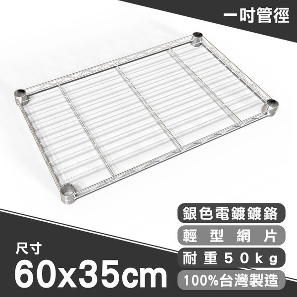 收納架/置物架/波浪架【配件類】60x35cm輕型網片(電鍍鍍鉻)  dayneeds