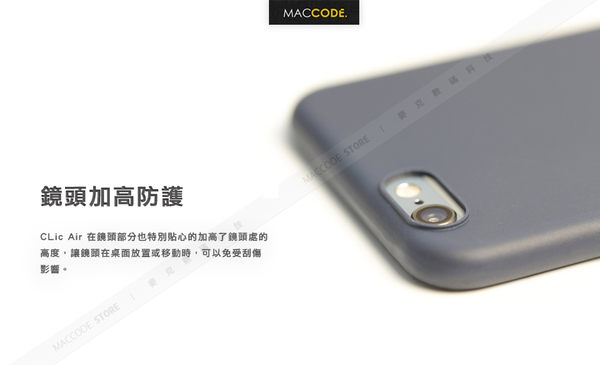 Native Union Clic Air 極致 超薄 0.01mm 保護殼 iPhone 6S /6 專用 空氣透感