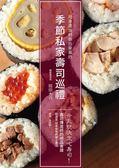 (二手書)季節私家壽司巡禮:今天就決定吃壽司! 用身邊食材做出豪華的自家風格壽..