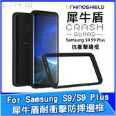 犀牛盾 Samsung S9 S9 Plus 抗衝擊邊框 手機殼 保護框 保護殼 三星