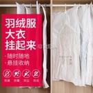 收納博士掛鉤式加厚防塵袋家用衣罩防塵罩防塵套大衣西裝西服套子 快速出貨