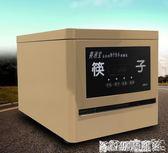 消毒箱 筷消寶不銹鋼全自動筷子消毒機商用帶烘干微電腦智慧筷子機器櫃盒JD 220v 原野部落
