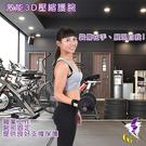 護具 吸濕排汗護腕  GoAround 激能3D壓縮護腕(1入)-(無加強帶)- 醫療護具 壓縮型護腕 吸濕排汗