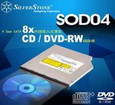 [地瓜球@] 銀欣 SilverStone SOD04 吸入式 9.5mm 超薄型 DVD 燒錄器