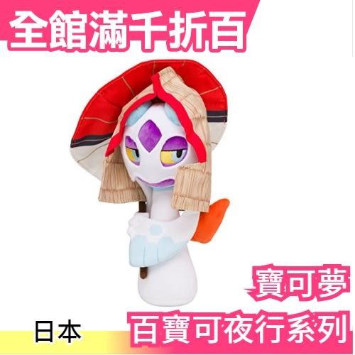 【雪妖女】日本原裝 神奇寶貝 精靈寶可夢布偶 娃娃 百寶可夜行系列【小福部屋】