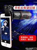 手機微鏡頭 手機鏡頭單筒望遠鏡18倍變焦外置攝像頭單反廣角微距套裝【美物居家館】