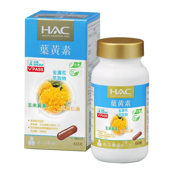 【永信HAC】複方葉黃素膠囊(金盞花萃取物)(60粒)