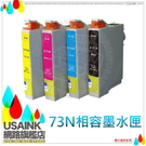 USAINK~EPSON 73N/T0731N/T1051 相容墨水匣 20盒  C79/C90/C110/CX3900/CX4900/CX5900/CX6900F/CX5500