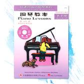 小叮噹的店- HP6《好連得》鋼琴教本(2)+教學CD