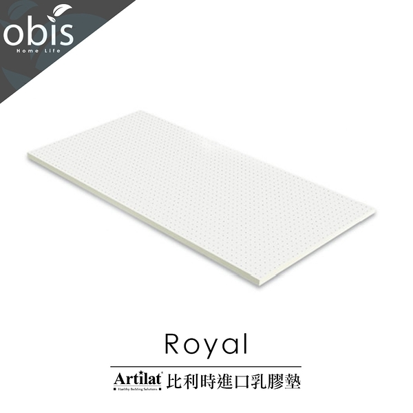 Artilat比利時進口乳膠床墊5cm-單人3.5*6.2尺【obis】