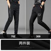 【兩件裝】秋季男士運動褲休閒褲寬鬆薄款褲子男正韓潮流小腳九分哈倫褲