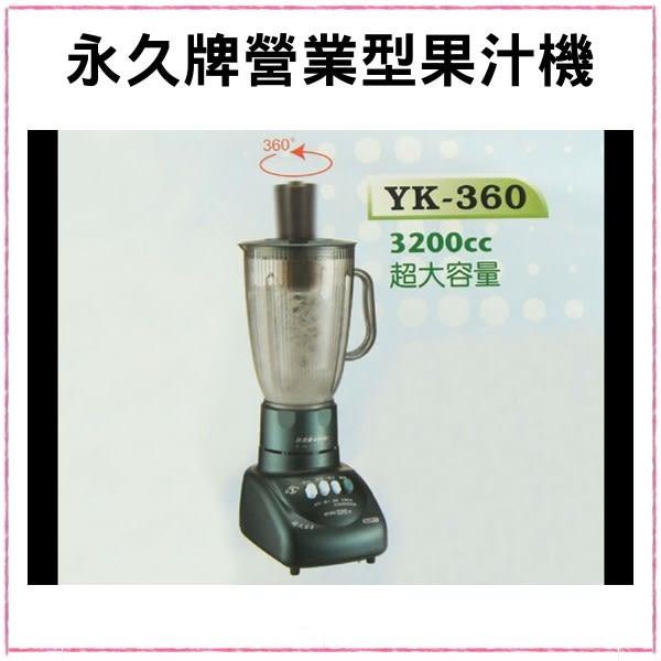 【信源】全新~3200cc〞永久牌營業用冰沙機《YK-360》線上刷卡~免運費